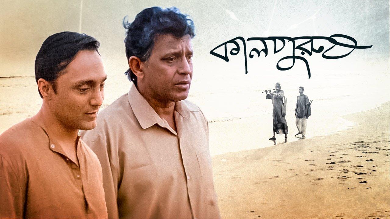 Buddhadeb Dasgupta Movies - Kaalpurush